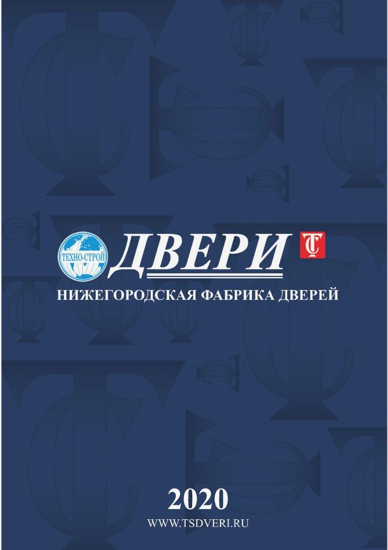 "каталог ""ТЕХНО-СТРОЙ""  2020 МЕТАЛЛ 2020"