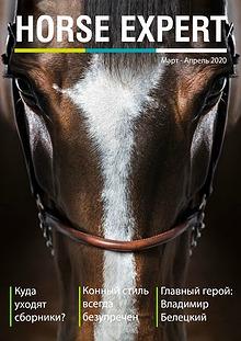 HORSE EXPERT