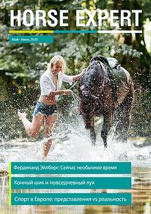 HORSE EXPERT 2