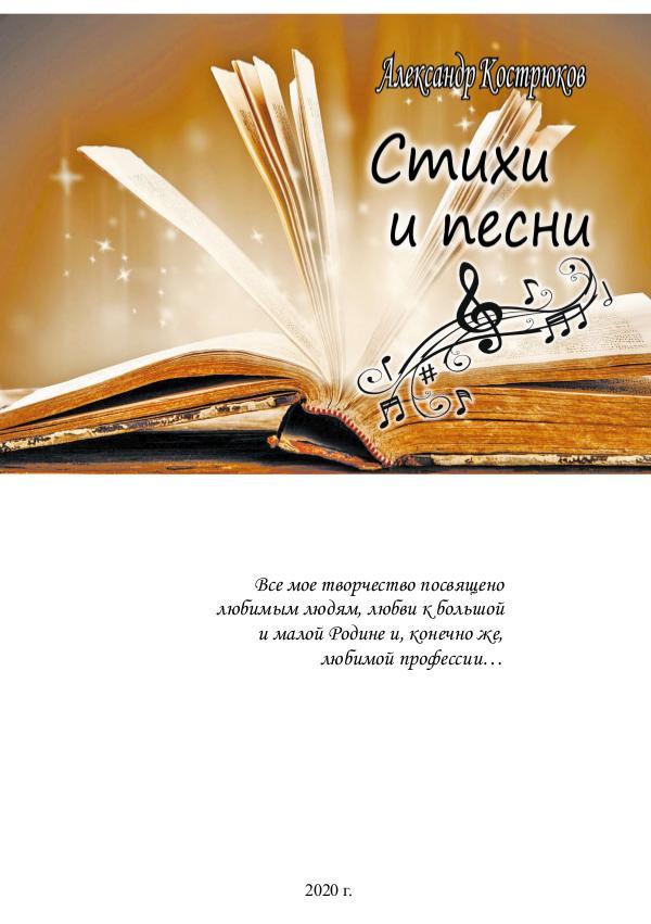 Книга о творчестве Кострюкова Александра Книга