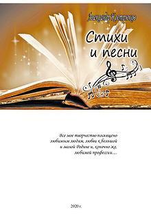 Книга о творчестве Кострюкова Александра