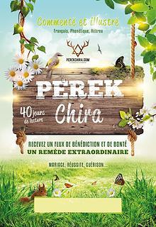Perek chira - Le cantique de la création