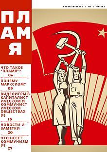"""Агитационно-просветительский журнал """"Пламя"""""""