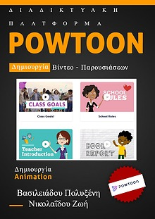 Eγχειρίδιο χρήσης Powtoon