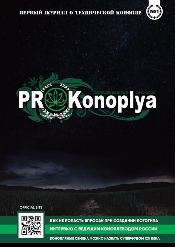 PROKonoplya PROKonoplya выпуск №1 зима