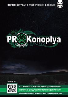 PROKonoplya