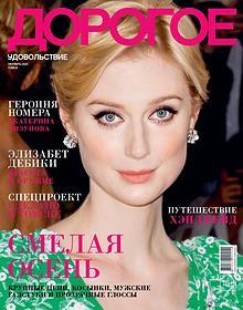 Журнал «Дорогое удовольствие в Томске»