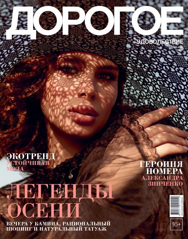 Журнал «Дорогое удовольствие в Томске» Ноябрь 2020
