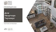 Презентация студии дизайна Full House