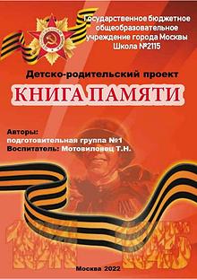 """творческий проект """"Города - герои ВОВ"""""""