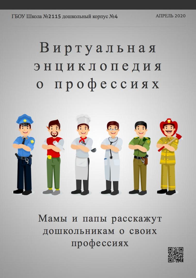 Энциклопедия профессий Дошкольный корпус №4