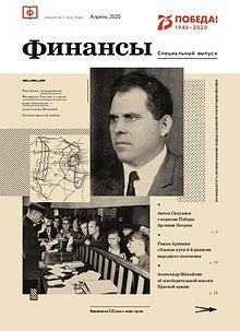 ФИНАНСЫ Апрель 2020. Специальный выпуск ко Дню Победы