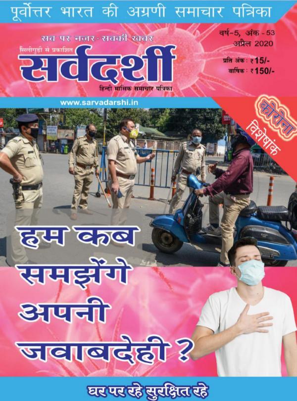 My first Publication Sarvadarshi APRIL 2020