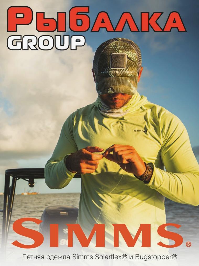 рыболовный журнал Рыбалка GROUP