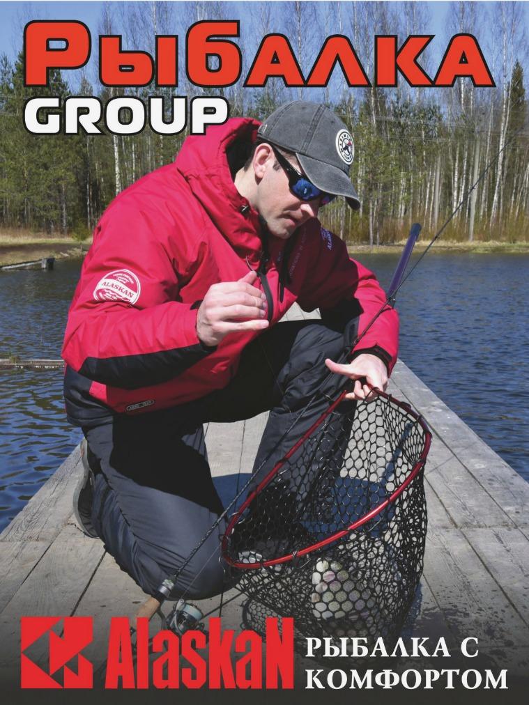 Рыбалка GROUP