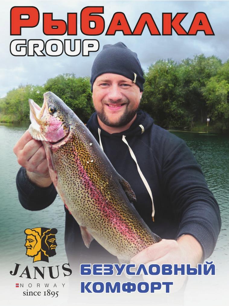Рыбалка GROUP новый выпуск