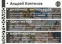 Портфолио Коптелов Андрей