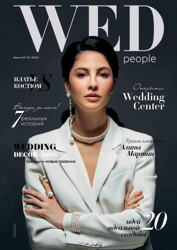 Моя первая публикация WED PEOPLE_№3_блок_с обложками!