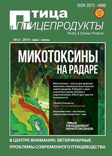 Птица и Птицепродукты №3/2019