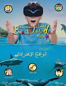 Beautiful Minds Magazine | مجلة العقول الجميلة